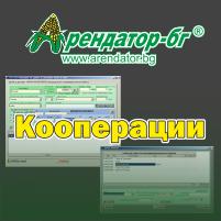 Арендатор-бг®    Кооперации   Стандарт
